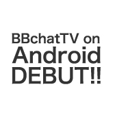 BBchatTV on Android DEBUT!