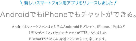 スマートフォンアプリ リリース