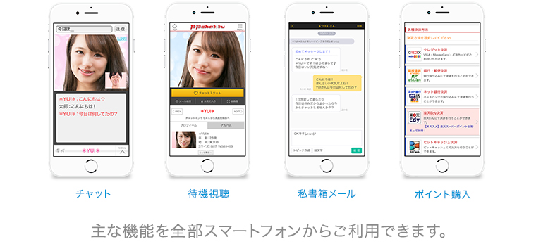 iPhoneアプリ リリース